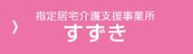 btn_kyosuzuki